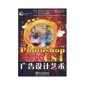 of Photoshop CS4 Advertising Design Art (with CD ROM 1) [paperback