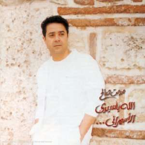 Allah Ya Seedi: Medhat Saleh: Music