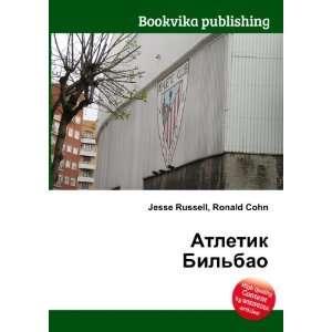 Bilbao (in Russian language) Ronald Cohn Jesse Russell Books