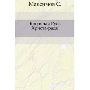 Hrista radi. (in Russian language) Sergej Vasilevich Maksimov Books