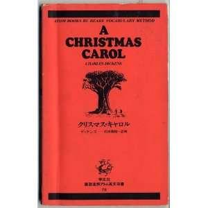 Christmas Carol [Japanese Edition] Charles Dickens, Masaru Iwata