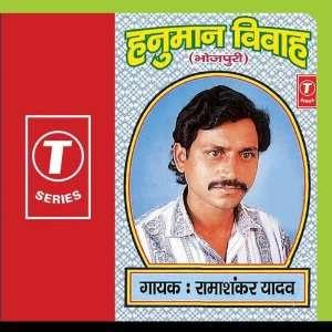 Hanuman Vivah: Baijnath Singh: Music