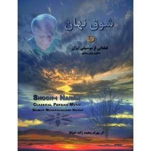 9780972996709): Bahram Khayat, Shamil Erfanian, Keivan Fotoohi: Books