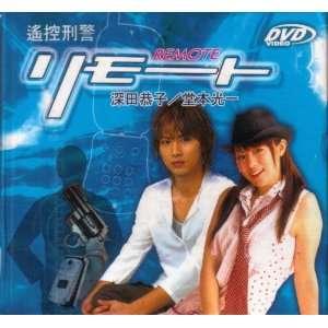 Remote Japanese Drama Tv Series DVD 037 KOICHI DOMOTO