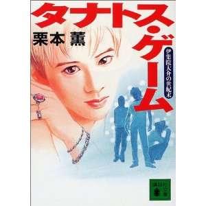 Thanatos Games   Daisuke Century Izyuuin [Japanese Edition]: Kaoru