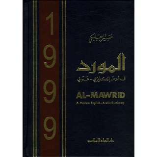 Al Mawrid (English Arabic dictionary) (9781894412889