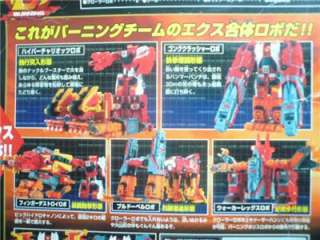 TOY COLLECTION MRV 01, MACHINE ROBO VARIATION B BURNING BANDAI 2003