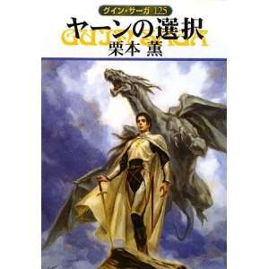The Decision of Destiny   Guin Saga [Japanese Edition