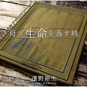 Hiroki Hamano   Haha Ni Inochi Wo Kaesu Toki [Japan CD
