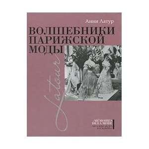 fashion / Volshebniki parizhskoy mody (9785480002041) Latur A. Books