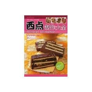Disc 1) (9787122052759) LIU JIAN SHE YANG PEI BAO WANG NAN NAN Books