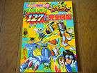 Digimon Adventure All Color Picture Book 127 RARE!! digivice d power