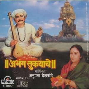 Abhang Tukayache (Marathi) Anupama Despande Music
