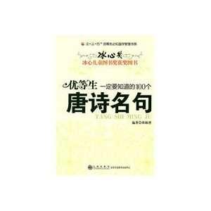 the famous Tang 100 (paperback) (9787510800641) SHAO XUN QIAN Books