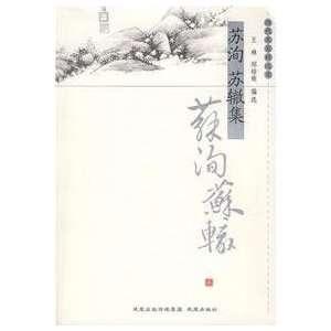 Su Xun Su Zhe Set [paperback] (9787807291169) WANG LIN Books