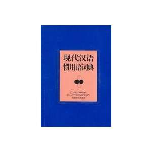 Modern Dictionary of Chinese Idioms (Paperback