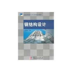 steel design (9787030244154) WANG ZHI JIAN Books