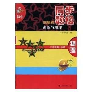CHU ZHONG SI XING JI TONG BU TI ZU XUN LIAN YU CE PING )XIE ZU Books