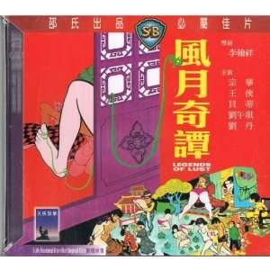 Legends of Lust Shaws Brothers VCD By IVL Wang Hsia