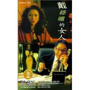 Dai lu mao de nu ren [VHS] Farini Cheung, Kin Nam Cho