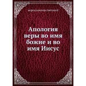 Apologiya very vo imya bozhie i vo imya Iisus (in Russian