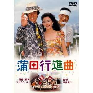 Japanese Movie   Kamata Koshinkyoku [Japan DVD] DA 5149