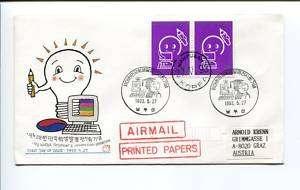 4449) KOREA   COREA 1993 FDC Student Invention Exib.