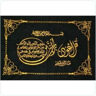 Surah#114 Islamic Art Quran muslim koran ayah Abaya